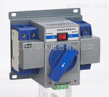 上海双电源转换开关_工业安全