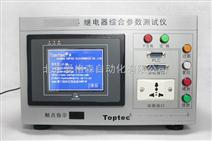 北京继电器综合参数测试仪