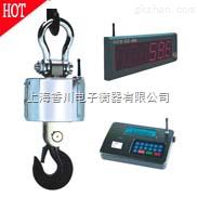 上海无线吊钩秤维修/无线带大屏吊钩秤价格