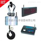 上海無線吊鉤秤維修/無線帶大屏吊鉤秤價格