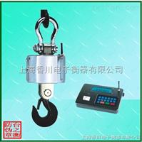 OCS-XC-D10吨无线吊钩秤价格/无线吊钩秤生产厂家