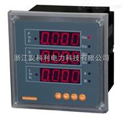LZS8800 多功能智能配电仪表