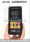 AR1392 电磁辐射检测仪
