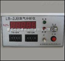 现货供应LB-2JB氮气(N2)检测分析仪