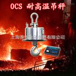 上海无线耐高温吊秤/无线耐高温吊钩秤生产厂家