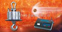 OCS-H 无线耐高温电子吊钩秤
