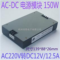 AC/DC电源模块150W,220V转12V/12.5A电源,12V电源模块