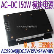 AC转DC电源模块150W,220V转24V/6.25A电源