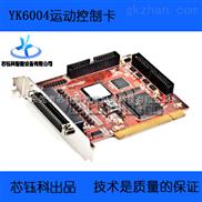 厂家供应 PCI4(四)轴高速运动控制卡