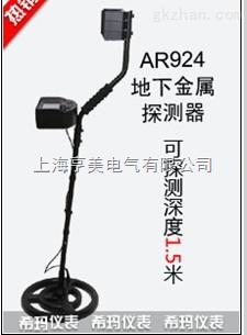 AR924+金�偬�y器