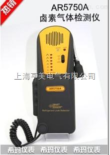 AR5750A卤素检漏仪
