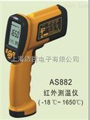 希玛AS882在线式红外测温仪AS-882