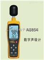 希玛AS854数字式声级计AS854噪声计