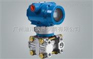 3351压力变送器,智能差压变送器、广州差压变送器价格