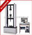 WDW-20 保温材料万能试验机