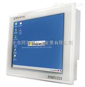 HMI1221 阿尔泰-12寸工业平板电脑;533MHz主频;4线电阻式触摸屏