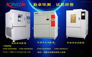 高温高湿试验箱,可程式高温高湿试验箱