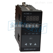 KCME-9P1W 万能输入智能程序段温度控制仪表 |精创温仪表厂