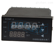 KCMF-9P1W 万能输入智能程序段温度控制仪表 |精创温仪表厂