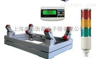 SCS报警3吨储气瓶电子称—上海2吨带信号控制氯瓶称报价