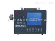 CCZ-1000 全自动粉尘测量仪技术参数