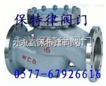 H41H/W升降式止回阀