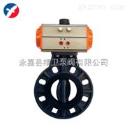 供应D671S气动PVC蝶阀
