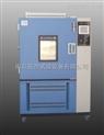 高低温交变试验箱-高低温循环试验箱-温度交变试验箱-高低温交变测试仪