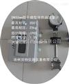 贝特dn40导热油流量计【耐高温350℃/分体型/流量传感器+带上下限报警流量积算仪】