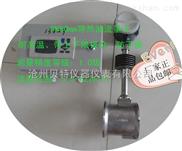 河北沧州贝特3寸导热油流量计dn80液体涡街流量传感器+智能流量积算仪/分体耐高温