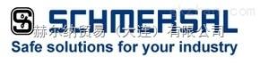 优势供应Schmersa限位开关—德国赫尔纳(大连)公司。
