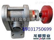 2CY-7.5/2.5高压齿轮泵/输油泵 龙都泵业