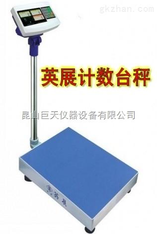 150kg/10g计数电子称,150kg/10g电子台秤价格
