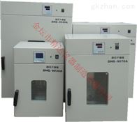 DHG-9070A電熱鼓風干燥箱