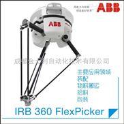 供应四川成都ABB整体包装、码垛和搬运机械手/精度高/刚性强