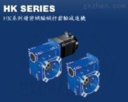 HK系列精密伺服蜗轮蜗杆减速机
