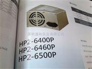 新巨电源HP2-6500P
