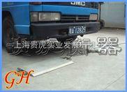 GH-HLDB-1-静态称重仪,便携式汽车衡