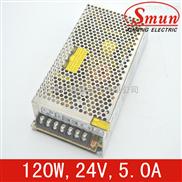 Smun/西盟单组输出120w24v开关电源