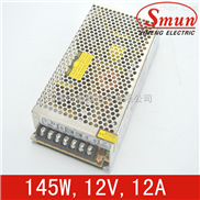 Smun/西盟单组输出145w12v开关电源