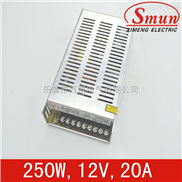 Smun/西盟单组输出250w12v开关电源
