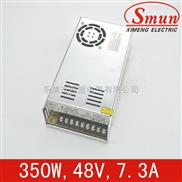 Smun/西盟单组输出350w48v开关电源