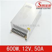 Smun/西盟单组输出600w12v开关电源