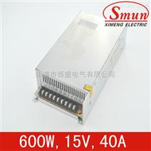 Smun/西盟单组输出600w15v开关电源