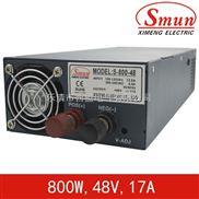 Smun/西盟单组输出800w48v开关电源