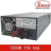 Smun/西盟单组输出1000w15v开关电源