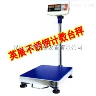 电子秤30kg/2g计数台秤,湖南不锈钢30kg电子计数秤
