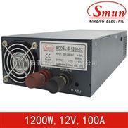 Smun/西盟单组输出1200w12v开关电源