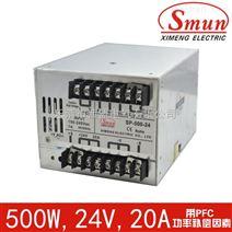 Smun/西盟单组输出500w24v开关电源15位端子