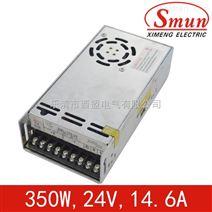 Smun/西盟LED专供350w24v开关电源